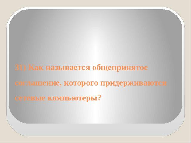 31) Как называется общепринятое соглашение, которого придерживаются сетевые к...
