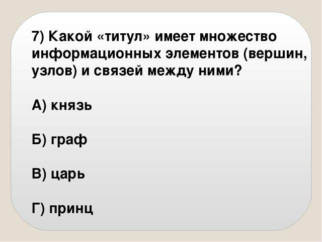 7) Какой «титул» имеет множество информационных элементов (вершин, узлов) и с...