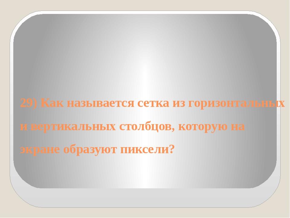 29) Как называется сетка из горизонтальных и вертикальных столбцов, которую н...