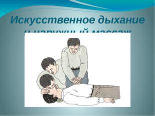 Искусственное дыхание и наружный массаж сердца