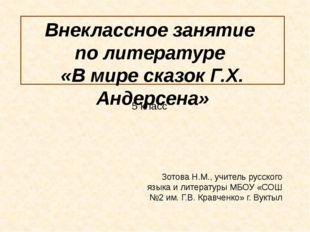 Внеклассное занятие по литературе «В мире сказок Г.Х. Андерсена» Зотова Н.М.,
