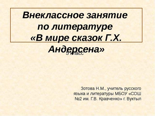 Внеклассное занятие по литературе «В мире сказок Г.Х. Андерсена» Зотова Н.М.,...