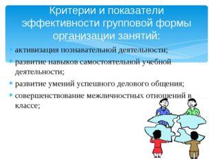 активизация познавательной деятельности; развитие навыков самостоятельной уче