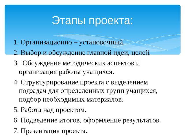 1. Организационно – установочный. 2. Выбор и обсуждение главной идеи, целей....