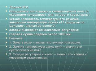 Задача №2. Определите тип климата и климатический пояс (с указанием полушария