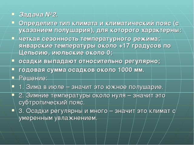 Задача №2. Определите тип климата и климатический пояс (с указанием полушария...