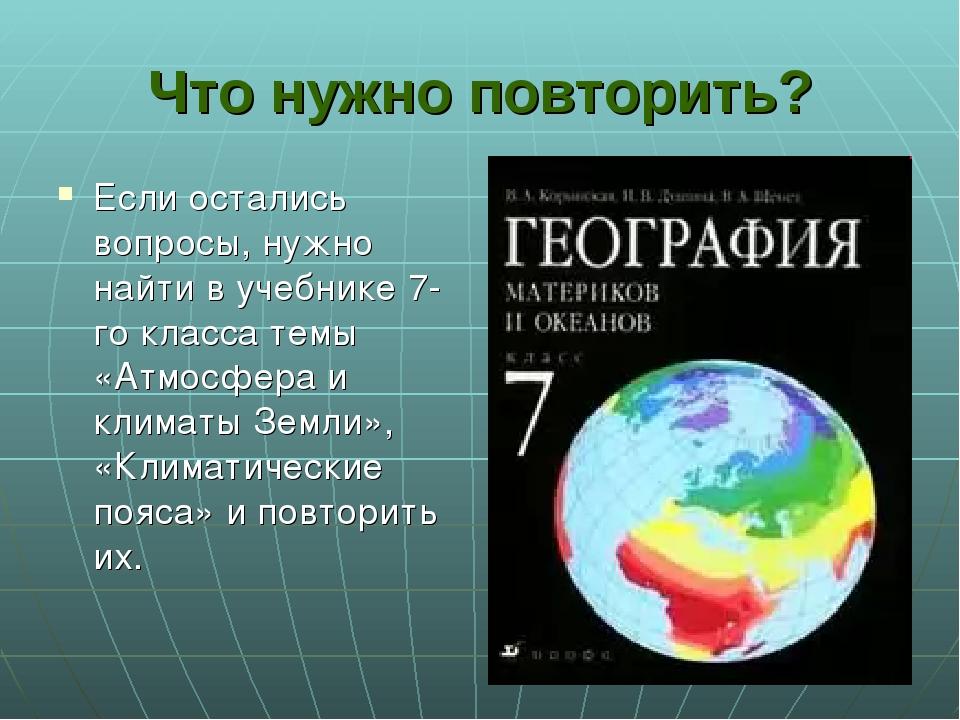 Что нужно повторить? Если остались вопросы, нужно найти в учебнике 7-го класс...