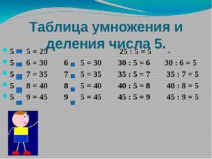 Таблица умножения и деления числа 5. 5 5 = 25 25 : 5 = 5 - 5 6 = 30 6 5 = 30