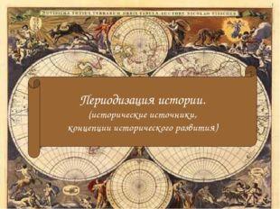 Периодизация истории. (исторические источники, концепции исторического развит