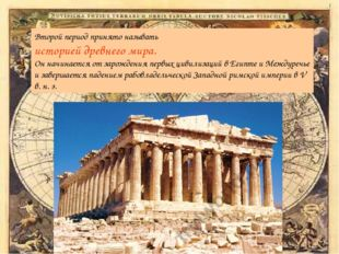 Второй период принято называть историей древнего мира. Он начинается от зарож