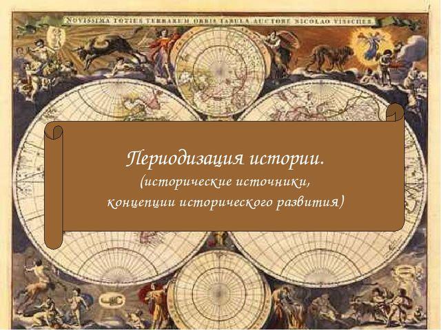 Периодизация истории. (исторические источники, концепции исторического развит...