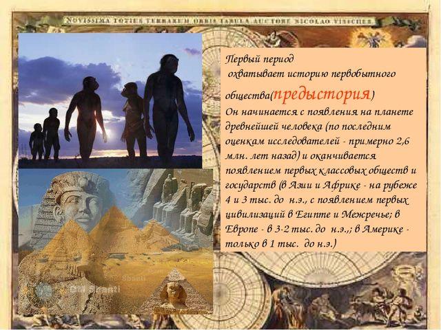 Первый период охватывает историю первобытного общества(предыстория) Он начина...