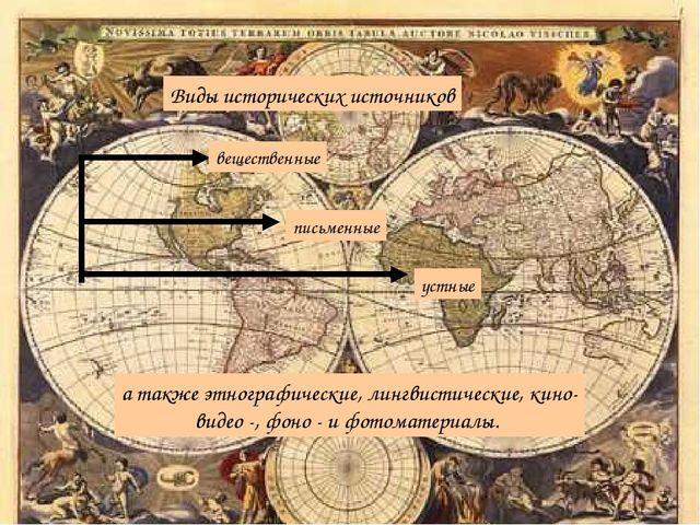 Виды исторических источников вещественные письменные устные а также этнографи...