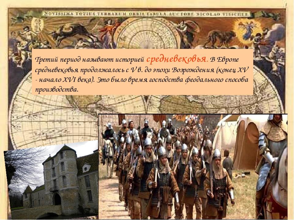 Третий период называют историей средневековья. В Европе средневековья продолж...