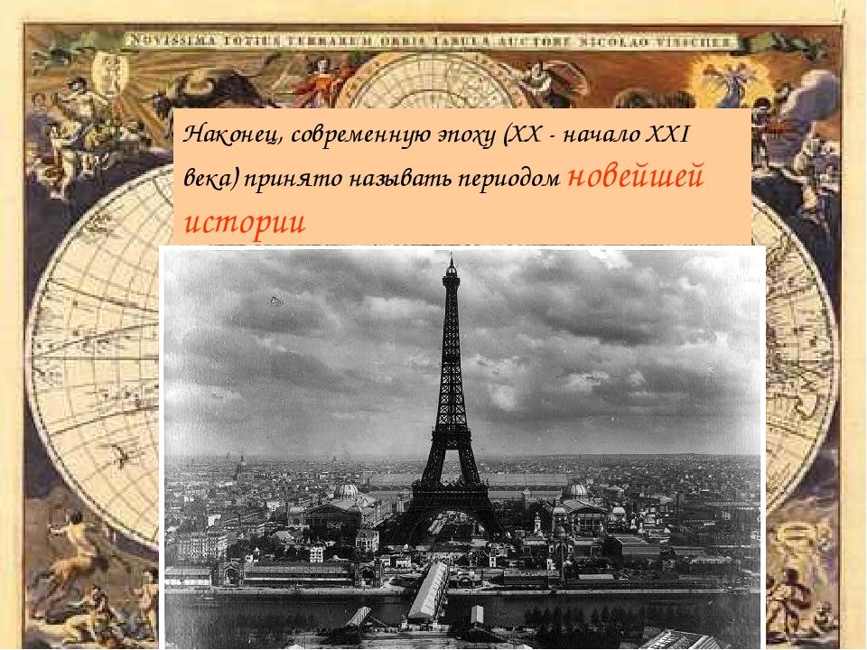 Наконец, современную эпоху (XX - начало XXI века) принято называть периодом н...