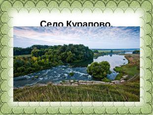 Село Курапово, Лебедянский район
