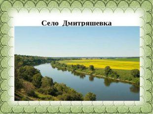 Село Дмитряшевка Хлевенскогорайона