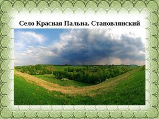 Село Красная Пальна, Становлянский район