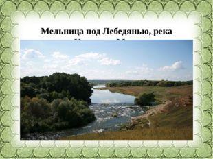 Мельница подЛебедянью, река КрасиваяМеча