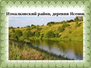 Измалковскийрайон, деревня Ясенок