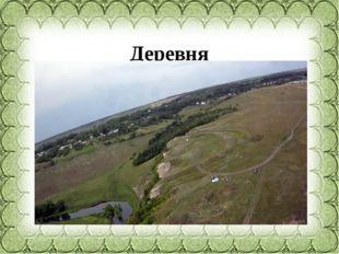 Деревня Дерновка,Елецкийрайон