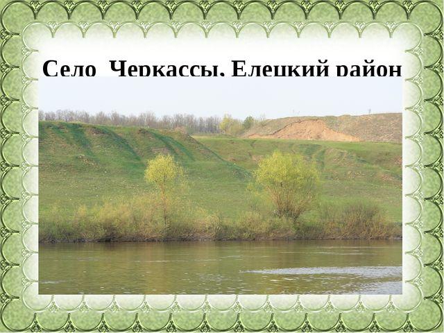 Село Черкассы, Елецкийрайон