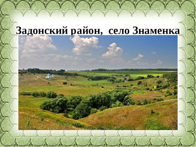 Задонский район, село Знаменка
