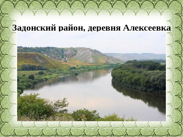 Задонский район, деревня Алексеевка