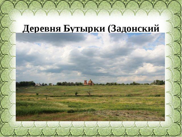 Деревня Бутырки (Задонский район)