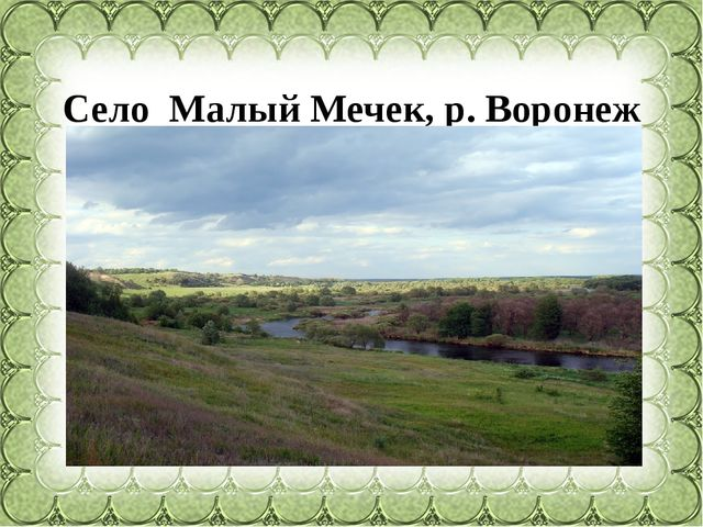 Село Малый Мечек, р. Воронеж