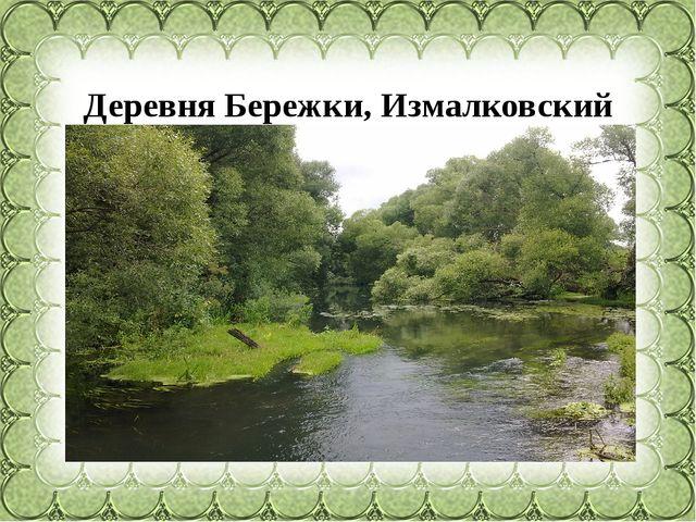 Деревня Бережки, Измалковский район