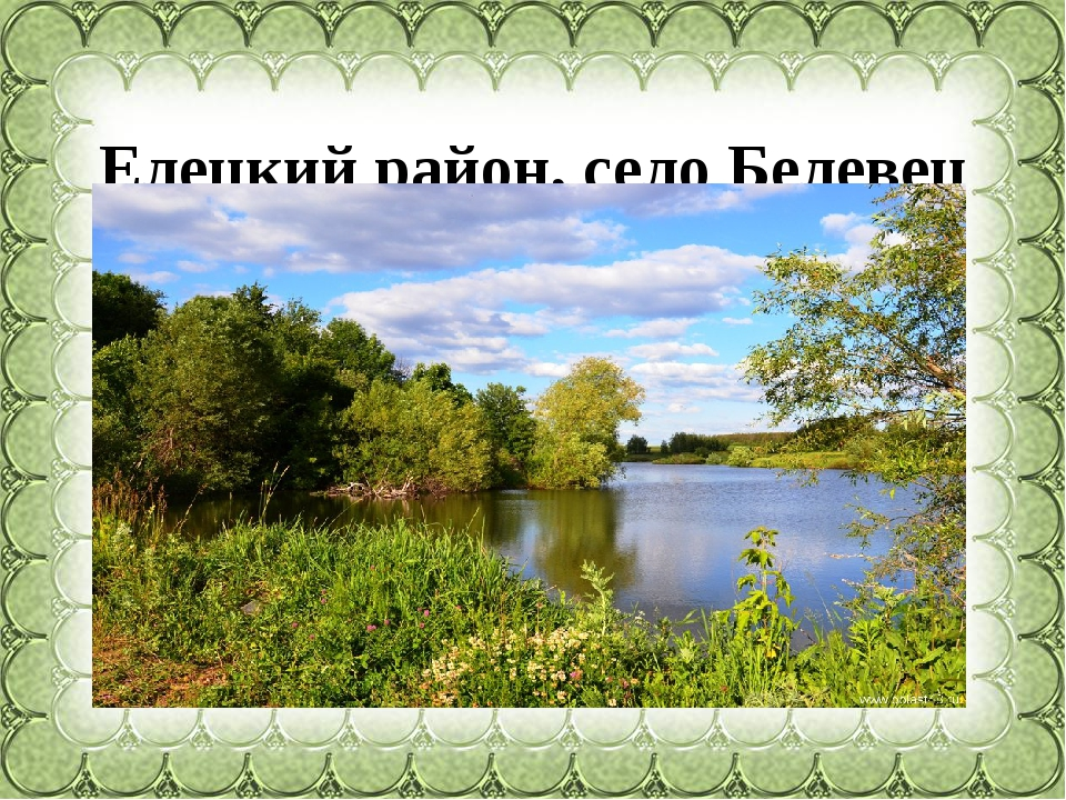 Елецкийрайон, село Белевец