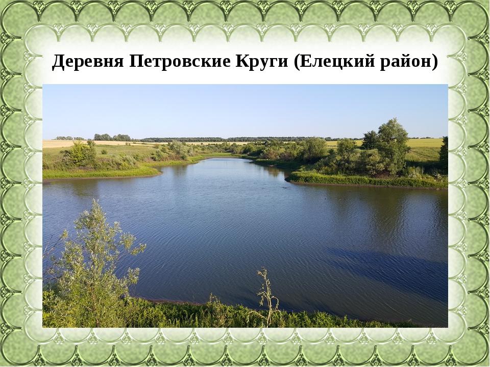 Деревня Петровские Круги (Елецкийрайон)