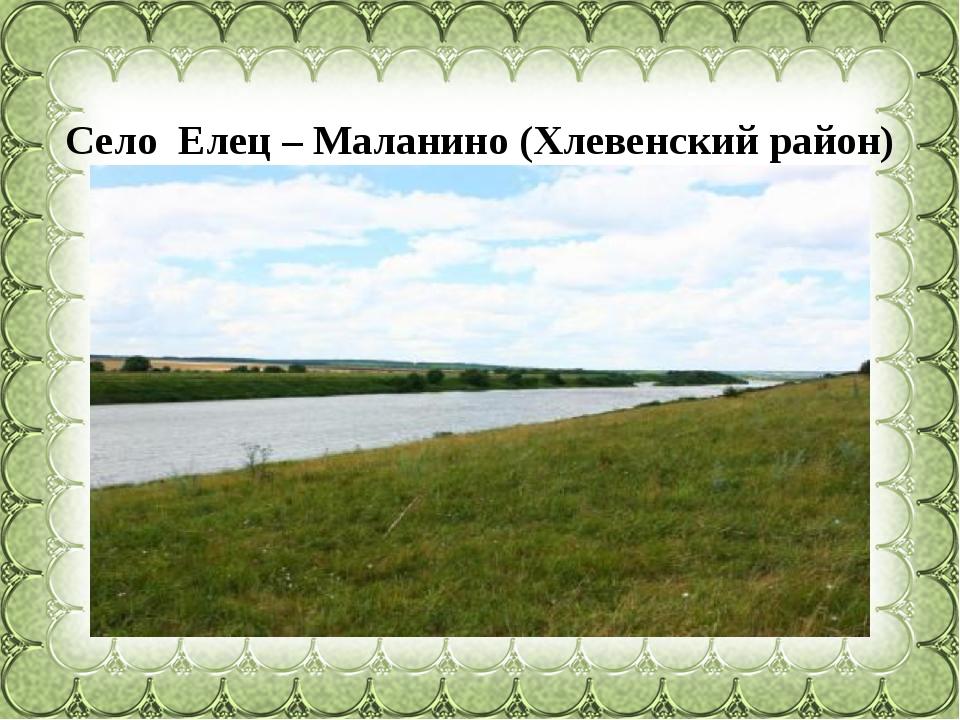 Село Елец – Маланино (Хлевенскийрайон)