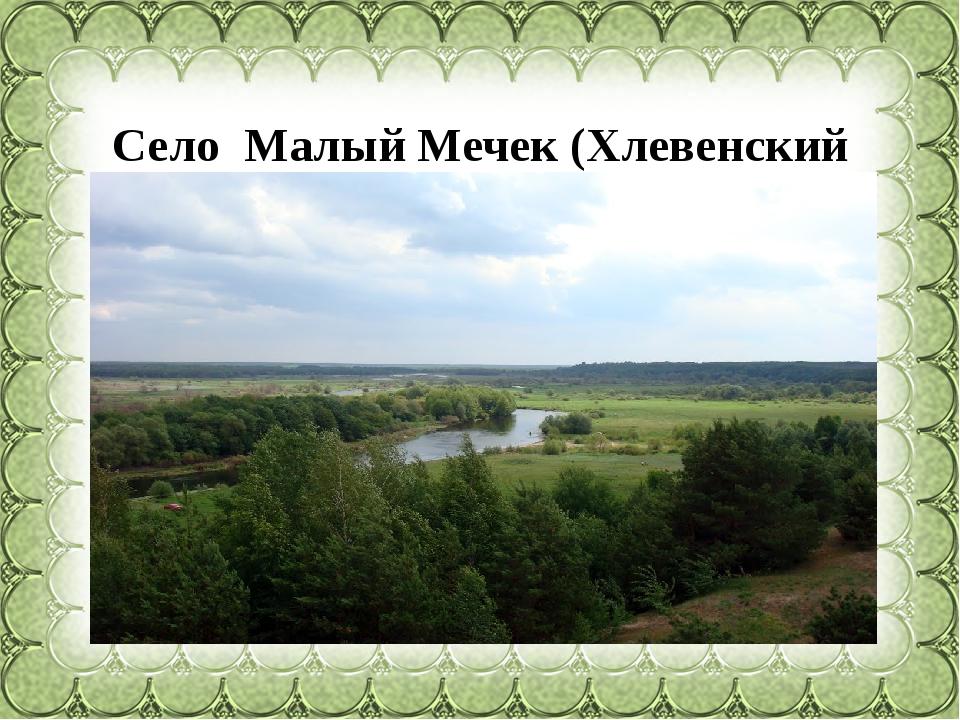Село Малый Мечек (Хлевенский район)