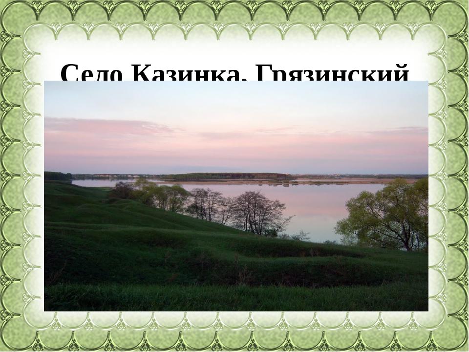 Село Казинка, Грязинский район