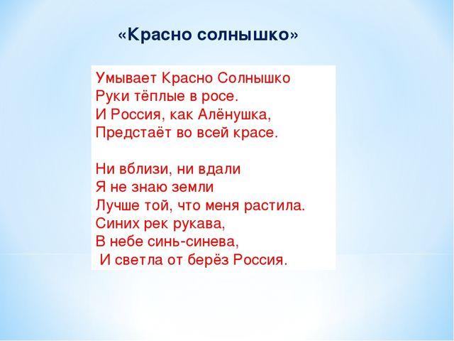 Умывает Красно Солнышко Руки тёплые в росе. И Россия, как Алёнушка, Предстаёт...