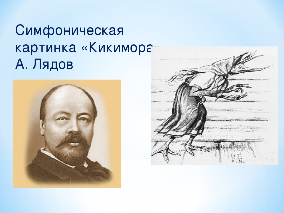 Симфоническая картинка «Кикимора» А. Лядов