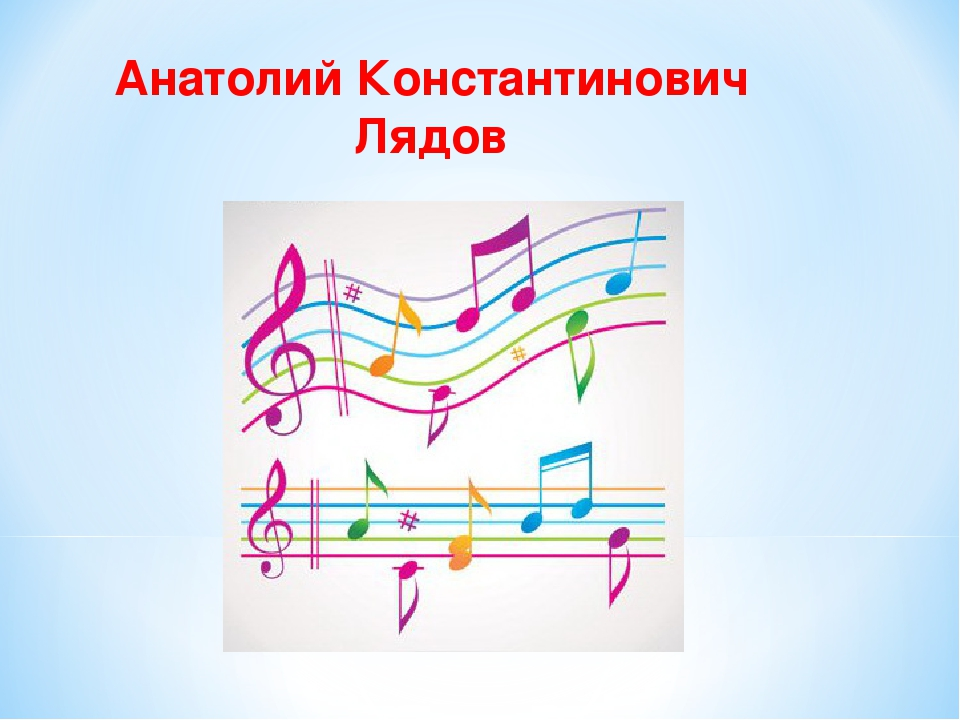 Анатолий Константинович Лядов