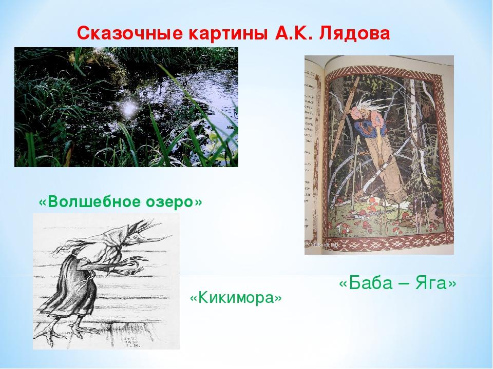 Сказочные картины А.К. Лядова «Волшебное озеро» «Баба – Яга» «Кикимора»