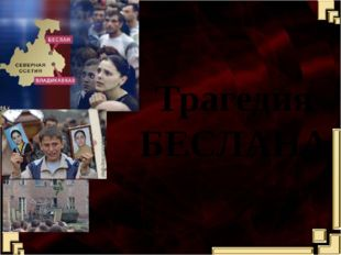 Трагедия БЕСЛАНА Подготовила учитель биологии МОУ «Лицей №5» Трохина Т.Е.