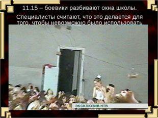 11.15 – боевики разбивают окна школы. Специалисты считают, что это делается д