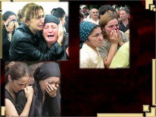 Слезы, ненависть, горе… Такой короткий промежуток от счастья, праздника к сво