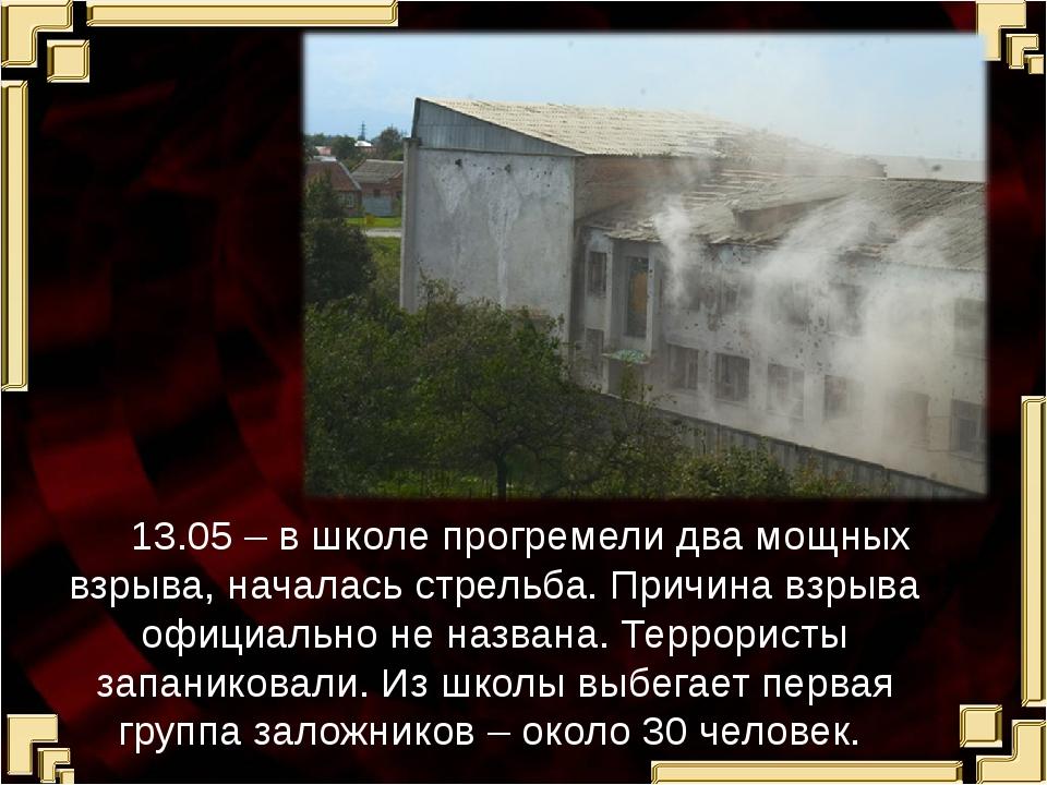 13.05 – в школе прогремели два мощных взрыва, началась стрельба. Причина взр...