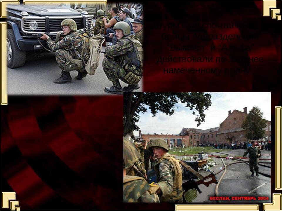 """Штурм был спонтанным, но бойцы подразделений """"Вымпел"""" и """"Альфа"""" действовали п..."""