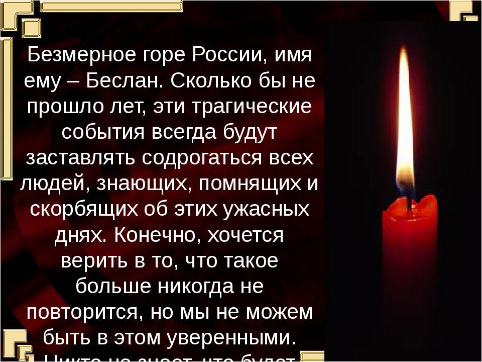 Безмерное горе России, имя ему – Беслан. Сколько бы не прошло лет, эти трагич...