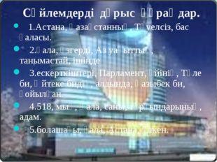 Сөйлемдерді дұрыс құраңдар. 1.Астана, Қазақстанның, Тәуелсіз, бас қаласы. 2.