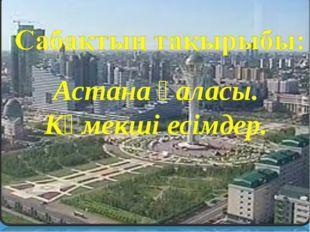 Астана қаласы. Көмекші есімдер.