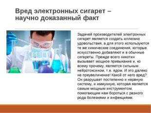 Вред электронных сигарет – научно доказанный факт Задачей производителей элек