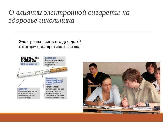 О влиянии электронной сигареты на здоровье школьника Электронная сигарета для...